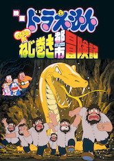 Search netflix Doraemon the Movie: Nobita and the Spiral City