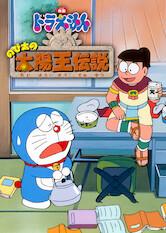 Search netflix Doraemon the Movie: Nobita's Legendary King of The Sun