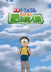 Search netflix Doraemon the Movie: Nobita and The Giant's Legend of Green Planet