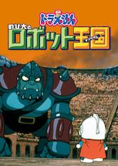 Search netflix Doraemon the Movie: Nobita and the Robot Kingdom