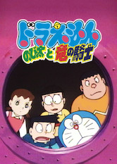 Search netflix Doraemon the Movie: Nobita and the Knights on Dinosaurs
