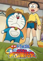 Search netflix Doraemon the Movie: New Record of Nobita's Spaceblazer