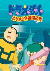 Search netflix Doraemon the Movie: The Records of Nobita, Spaceblazer