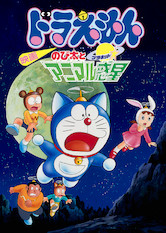 Search netflix Doraemon the Movie: Nobita and the Animal Planet