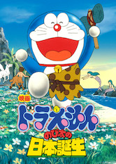 Search netflix Doraemon the Movie: Nobita and the Birth of Japan