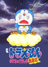 Search netflix Doraemon the Movie: The Record of Nobita's Parallel Visit to the West