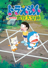 Search netflix Doraemon the Movie: Nobita's Great Adventure into the Underworld
