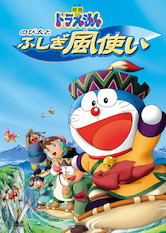 Search netflix Doraemon the Movie: Nobita and the Mysterious Wind Wizard