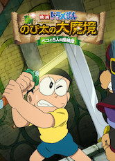 Search netflix Doraemon the Movie: Nobita in the New Haunts of Evil- Peko and the Five Explorers -