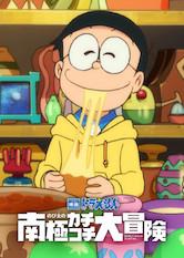 Search netflix Doraemon the Movie: Great Adventure in the Antarctic Kachi Kochi