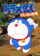 Search netflix Doraemon the Movie: Nobita's Dinosaur