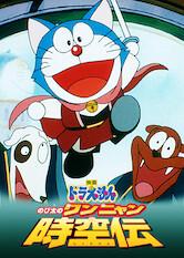 Search netflix Doraemon the Movie: Nobita in the Wan-Nyan Spacetime Odyssey