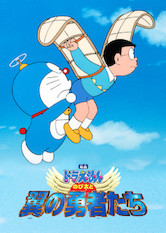 Search netflix Doraemon the Movie: Nobita and the Winged Brave Men