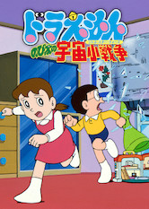 Search netflix Doraemon the Movie: Nobita's Little Star Wars