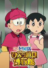 Search netflix Doraemon the Movie: Nobita in the Secret Gadget Museum