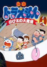 Search netflix Doraemon the Movie: Nobita and the Haunts of Evil