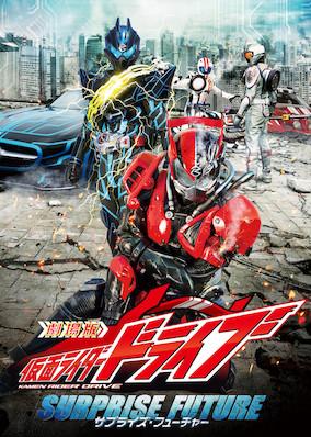 Kamen Rider Drive The Movie