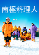Search netflix The Chef of South Polar